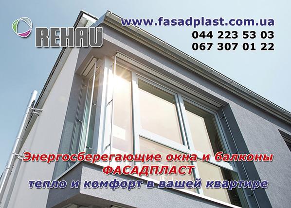 Типы остекления балкона окна, двери, балконы rehau в киеве.