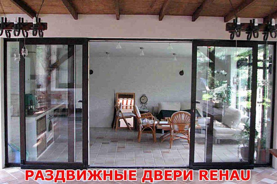 Раздвижные двери REHAU
