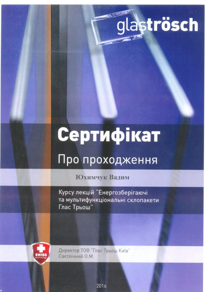 Сертификат rehau фасадпласт