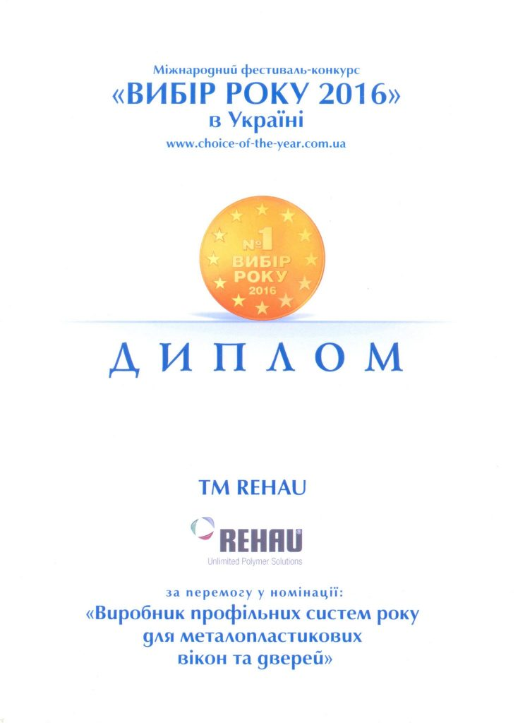 фасад-пласт rehau logo Хотов2