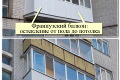 Балкон Рехау Фасад Пласт